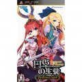 Entaku no Seito: The Eternal Legend (Kadokawa Games Collection)