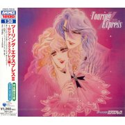 Touring Express II - Russian Express (Animex Series Limited Release) [Remastered]