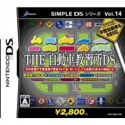 Simple DS Series Vol. 14: The Jidousha Kyoushuujo DS