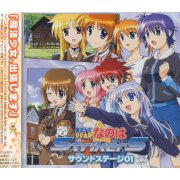 Maho Shojo Lyrical Nanoha Strikers Sound Stage 01