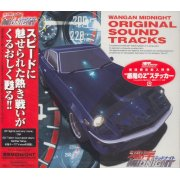 Wangan Midnight Original Soundtrack