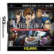 Simple DS Series Vol. 25: The Koushounin