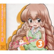 Kodomo No Jikan Character Song CD 3