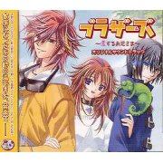 Brothers - Koi Suru Onisama Original Soundtrack