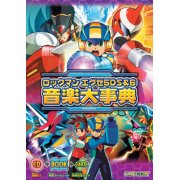 Rockman EXE 5 DS & 6 Music Encyclopedia