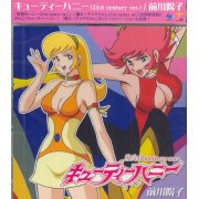Cutie Honey - 21st Century Ver.