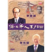 Success Stories: Li Ka Shing, Lee Kuan Yew [2-Discs Boxset]