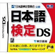 Nihongo Kentei DS