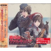 Senjou no Valkyria Original Soundtrack