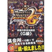 Monster Hunter Portable 2nd G: Information on heightening your defense (G-Class)