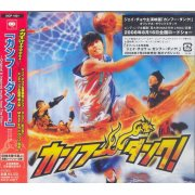 Kung Fu Dunk Original Soundtrack