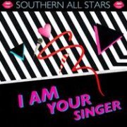 I Am Your Singer
