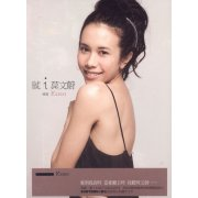 I Love Karen Mok Best Collection [2CD]