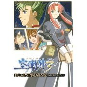 Eiyuu Densetsu: Sora no Kiseki the 3rd PC & PSP Official Capture Guide
