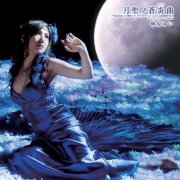 Gessei No Canon (Galaxy Angel 2 Theme Song) [CD+DVD Limited Edition]