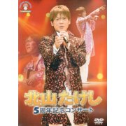Takeshi Kitayama 5 Shunen Kinen Concert