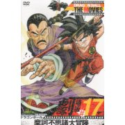 Dragon Ball The Movies 17 Dragon Ball: Mystical Adventure / Makafushigi Dai Boken