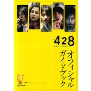 428: Fuusa Sareta Shibuya de Official Guide Book