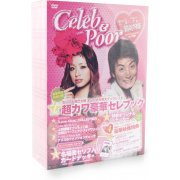 Celeb & Poor / Celeb To Binbotaro DVD Box