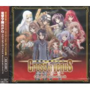 Dengeki Gakuen RPG Cross Of Venus Original Soundtrack