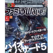 Famitsu Wave DVD [April 2009]