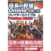 Nobunaga no Yabou Online Souha no Shou Player's Bible Premium Edition