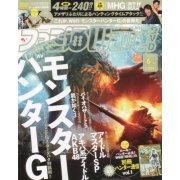 Famitsu Wave DVD [June 2009]
