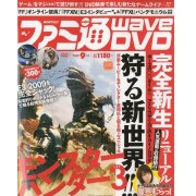 Famitsu Wave DVD [September 2009]
