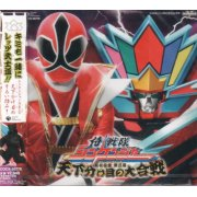 Samurai Sentai Shinkenger Original Album Hiden Onban Vol.3