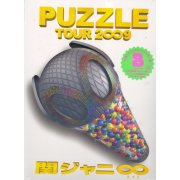 Kanjani 8 Tour 2009 Puzzle 8 Sho Dokkiri Edition