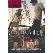 Theatrical Feature Higurashi No Naku Koro Ni / When They Cry Chikai [DVD+CD Limited Edition]