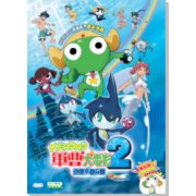 Keroro The Movie 2: Shinkai No Princess De Arimasu!