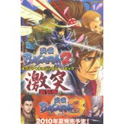 Sengoku Basara 2 Official Comic