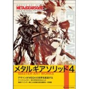 Metal Gear Solid 4: Guns of the Patriots Master Art Works