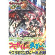 Monster Hunter Official 4 Comics 3