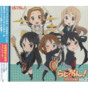 Keion! Radi-On! Special Vol.2