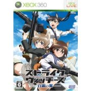 Strike Witches: Shirogane no Tsubasa