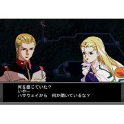 Thumbnail for Mobile Suit Gundam: Giren no Yabou - Axis no Kyoui V (PlayStation2 the Best)