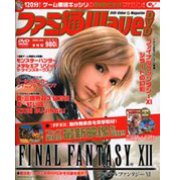 Famitsu Wave DVD [February 2004]