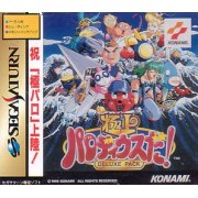 Gokujou Parodius Da! Deluxe Pack 