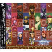 Phantasy Star Online Songs of RAGOL Odyssey -Soundtrack EPISODE 1&2-