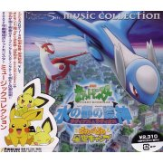 Pokemon Music Collection: Mizu no Miyako no Mamorigami Latius to Latios
