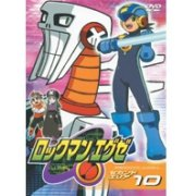 Rockman EXE - Second Area 10