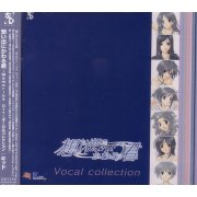 Omoide ni Kawaru Kimi ~Memories Off~ Vocal Collection