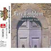 Fire Emblem Trakia 776 - Original Soundtrack