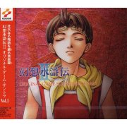 Genso Suikoden II Original Game Soundtrack Vol. 1
