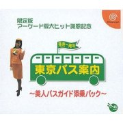 Tokyo Bus Guide: Bijin Bug Guide Tenjou Pack 