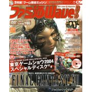 Famitsu Wave DVD [December 2004]