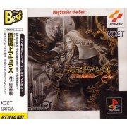 Akumajo Dracula X: Gekka no Yasoukyoku (PlayStation the Best) 