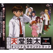 Doctor Trainee Tendo Dokuta Original Soundtrack